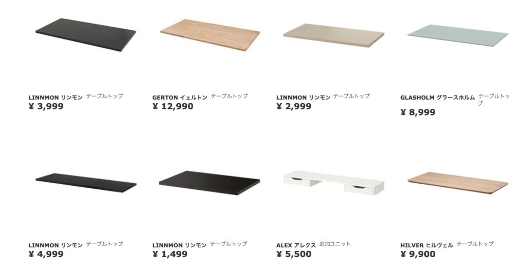 IKEAのテーブルトップの種類