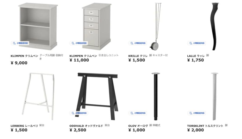 IKEAのテーブル用架台と足2