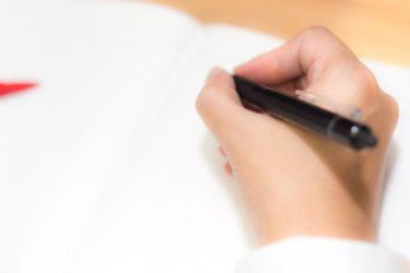 ノートに書くイメージ画像