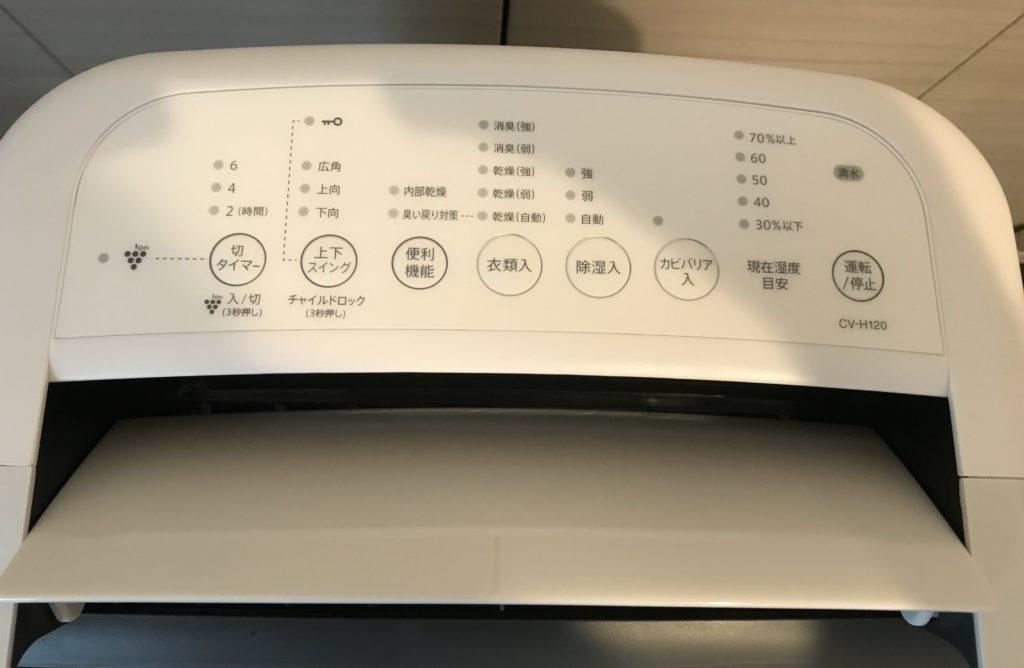 衣類乾燥除湿機の上面