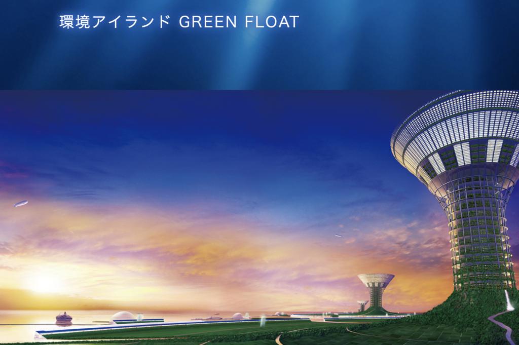 環境アイランド GREEN FLOAT画像