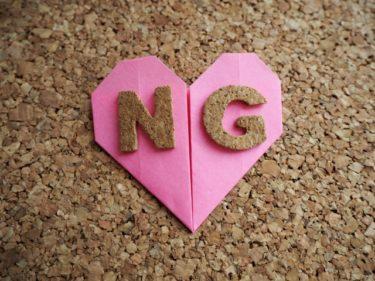 ハートの折り紙とNGの文字 画像