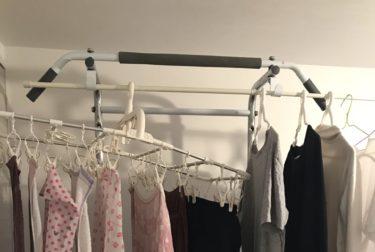 懸垂器具は「懸垂機能付き、洗濯物干し(室内物干し)」と考えよう