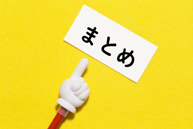 まとめの文字と矢印 画像