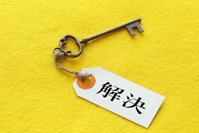 解決のタグがついた鍵 画像