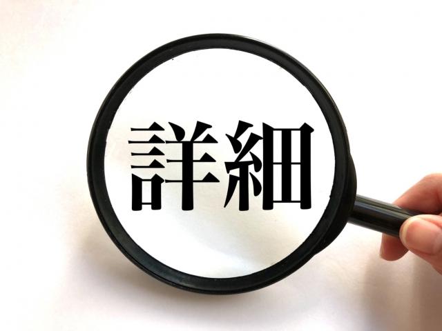 虫眼鏡で見た詳細の文字