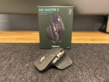 最強の無線マウス ロジクールMX MASTER3のメリット、デメリットをレビュー